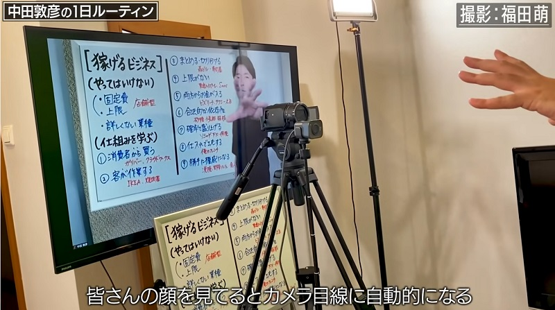 中田敦彦がYouTubeの動画撮影で使用している液晶テレビ