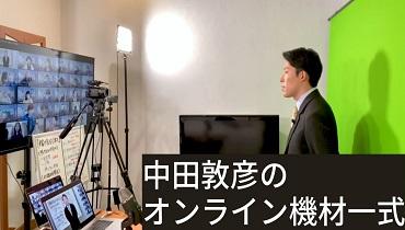 nakata_youtube_cover_370