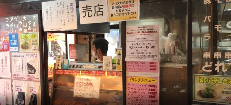 肉の大山の入り口の売店