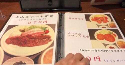 大山ステーキ定食