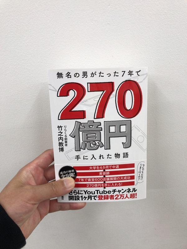 竹之内教博『無名の男がたった7年で270億円手に入れた物語』を読んでみた