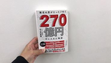takenouchi_270_cover