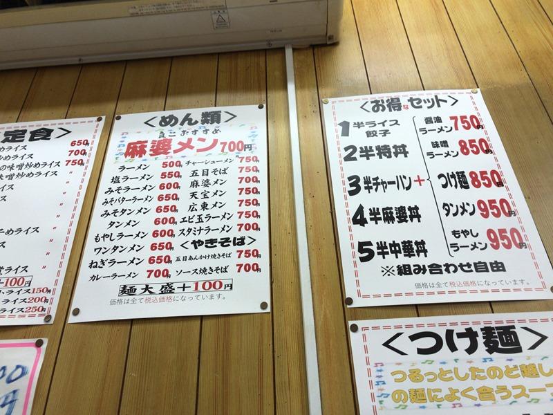 東武練馬の中華料理屋天宝のメニュー