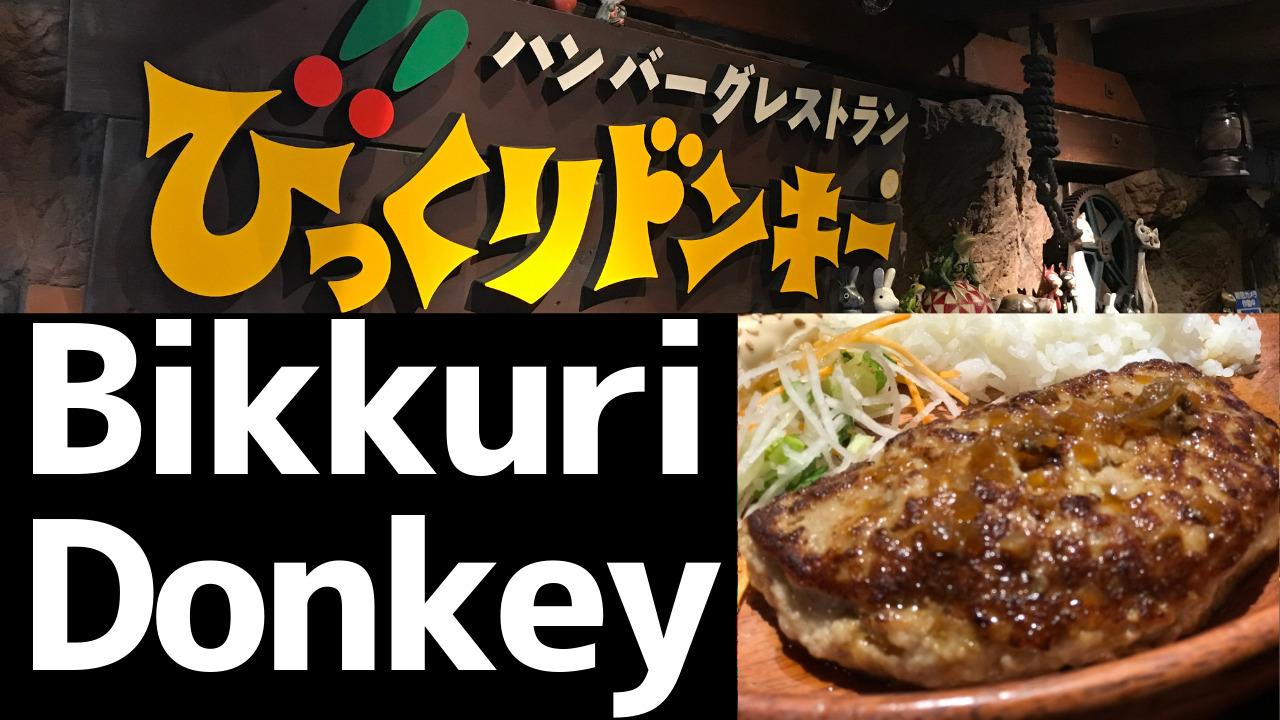 Bikkuri Donkey_cover