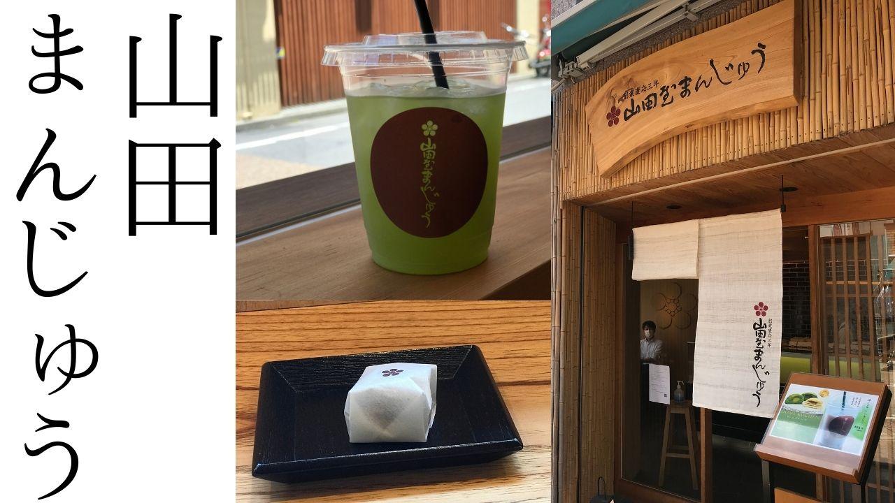 山田屋まんじゅう松山ロープウェイ街店のブログカバー