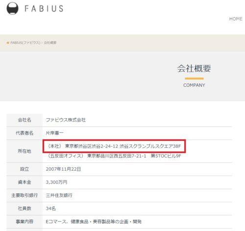 fabiusの本社は渋谷スクランブルスクエア38F