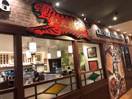 イオン板橋ショッピングセンターの紅虎餃子房