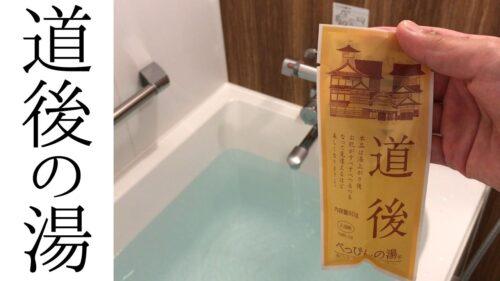 道後の湯(べっぴんの湯)入浴剤