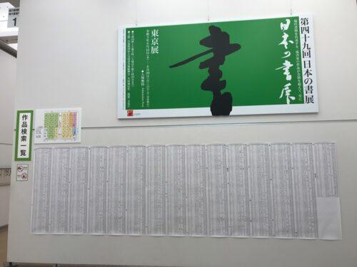 第49回「日本の書展」東京展