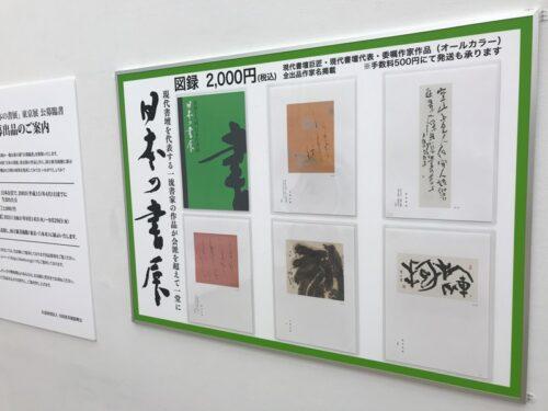 第49回「日本の書展」東京展の会場の写真1