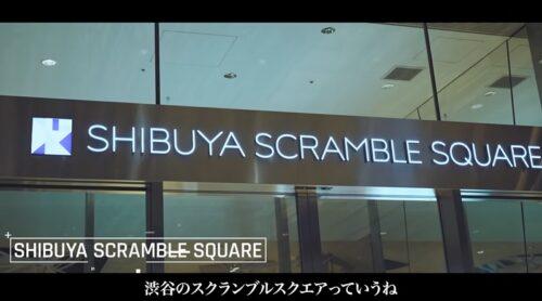 青汁王子の新オフィスは東京渋谷スクランブルスクエア