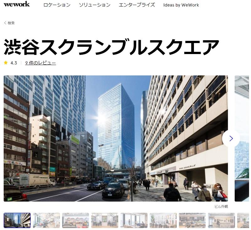 We Work 東京渋谷スクランブルスクエア