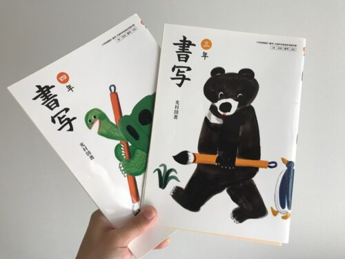 『書写』光村図書出版