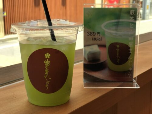 インスタ映えする山田屋まんじゅうの煎茶
