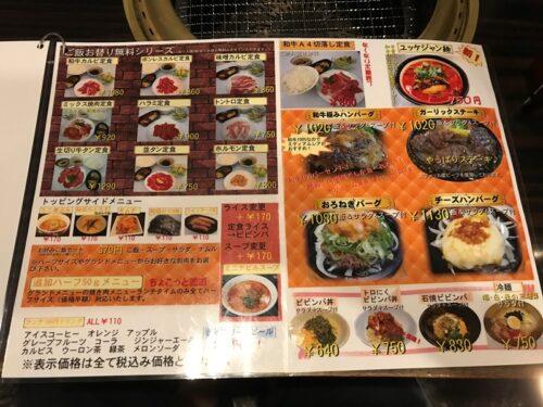 東武練馬の焼肉問屋バンバンのランチメニュー