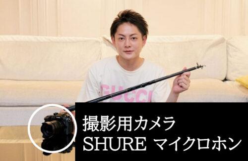 青汁王子がYouTubeで使用している撮影用カメラ