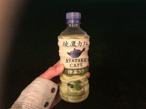 コカコーラ社の綾鷹抹茶ラテを飲んでみた感想