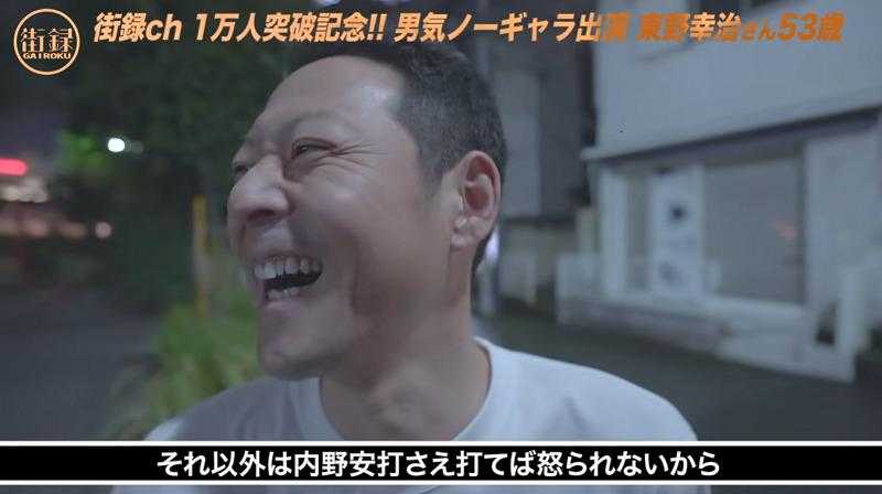 gairoku_higashino
