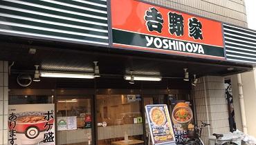 yoshinoya_cover