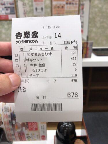 吉野家でチーズ牛丼とあさり汁をオーダーしたときの値段