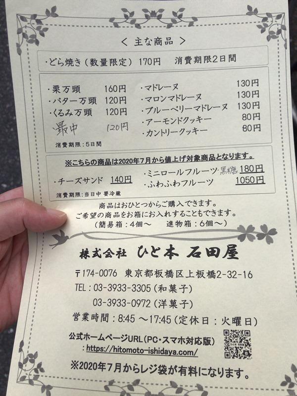 「ひと本石田屋」のメニュー