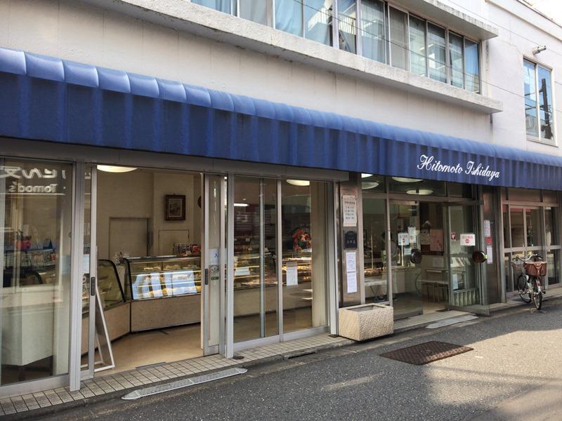 上板橋の老舗の和菓子とケーキ屋さん「ひと本石田屋」の外観