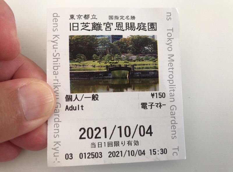旧芝離宮恩賜庭園の入場料は大人150円