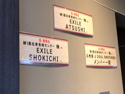 J SOUL BROTHERSも愛用している食肉センター恵比寿店