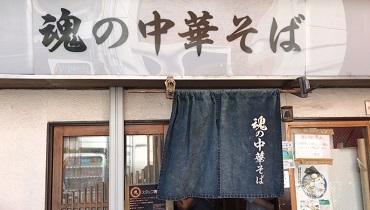tamashii-ramen_cover