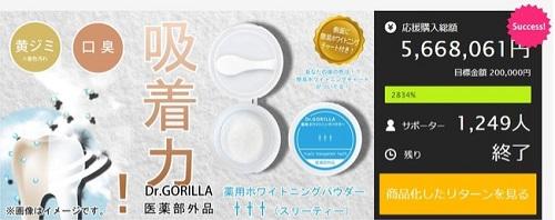 クラウドファンディングmakuakeで販売されていた着色汚れを落とす粉ハミガキttt(スリーティー)